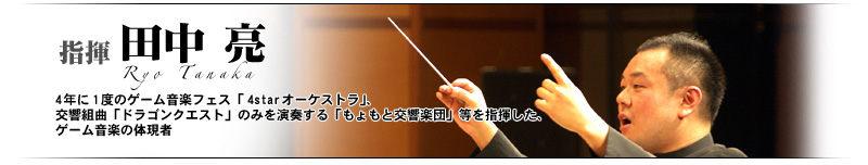 指揮者:田中亮