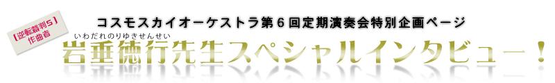 岩垂徳行先生スペシャルインタビュー